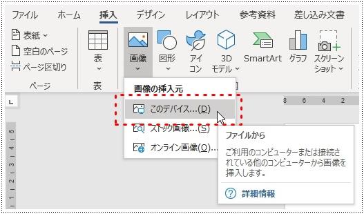 図の挿入で画像ファイルを選択