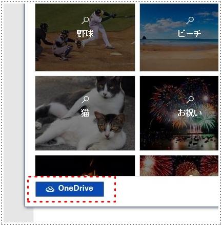 OneDriveボタンをクリックして画像を挿入する