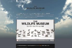 THE WILDLIFE MUSEUM ヨシモトコレクションVR