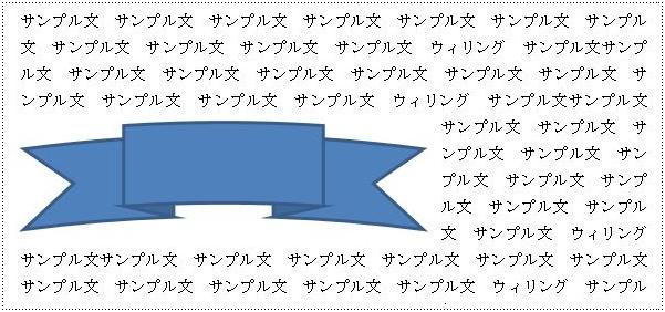 文字列の折り返しが四角形で折り返している様子