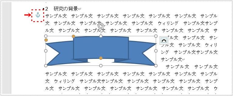 オブジェクトアンカーのアイコン