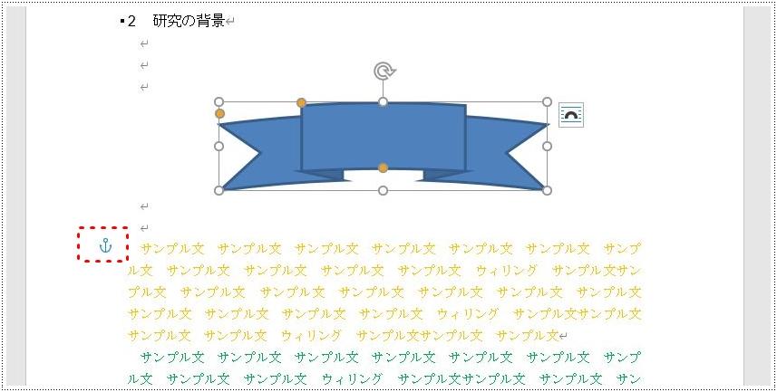 オブジェクトはページの同じ場所に固定されている