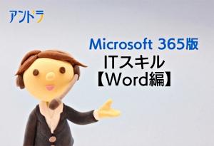 ITスキル Microsoft365 Word編の目次を見る