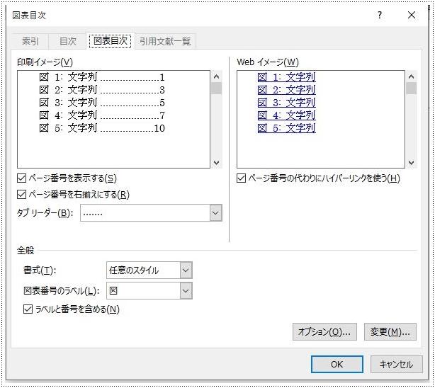 リーダーの種類やページ番号の並びを任意に設定