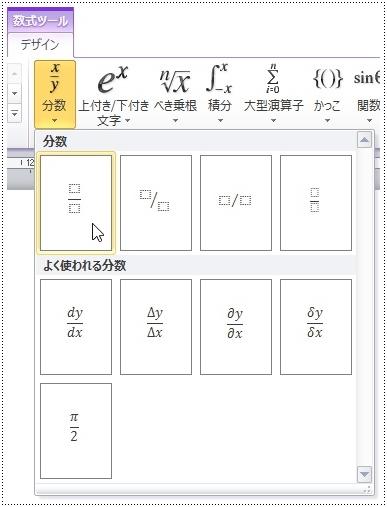 数式ツールデザインタブの分数をクリック