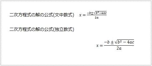 文中数式と独立数式の例