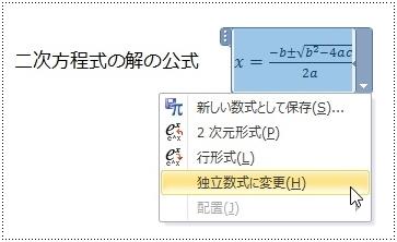文中数式を独立数式に変更している様子