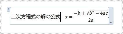 数式プレース内に日本語を入力