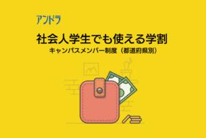 社会人でも使える学割キャンパスメンバー制度都道府県別ページアイキャッチ画像
